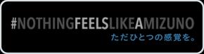 #NothingFeelsLikeAMizuno